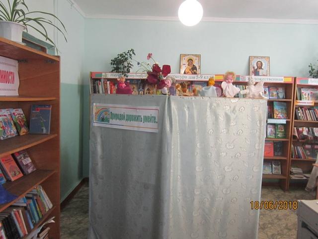 Кабанская детская библиотека куклы природа [%P]