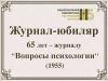 Выставка-«Журнал-юбиляр»-65-лет-–-журналу-Вопросы-психологии-1955_0000001