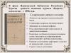 Выставка-«Журнал-юбиляр»-65-лет-–-журналу-Вопросы-психологии-1955_0000003