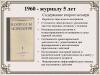Выставка-«Журнал-юбиляр»-65-лет-–-журналу-Вопросы-психологии-1955_0000004