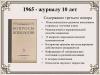 Выставка-«Журнал-юбиляр»-65-лет-–-журналу-Вопросы-психологии-1955_0000005