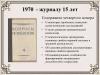Выставка-«Журнал-юбиляр»-65-лет-–-журналу-Вопросы-психологии-1955_0000006
