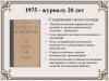 Выставка-«Журнал-юбиляр»-65-лет-–-журналу-Вопросы-психологии-1955_0000007