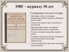Выставка-«Журнал-юбиляр»-65-лет-–-журналу-Вопросы-психологии-1955_0000009
