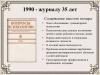 Выставка-«Журнал-юбиляр»-65-лет-–-журналу-Вопросы-психологии-1955_0000010