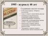 Выставка-«Журнал-юбиляр»-65-лет-–-журналу-Вопросы-психологии-1955_0000011