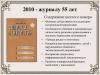 Выставка-«Журнал-юбиляр»-65-лет-–-журналу-Вопросы-психологии-1955_0000014