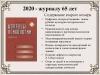Выставка-«Журнал-юбиляр»-65-лет-–-журналу-Вопросы-психологии-1955_0000016