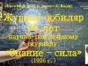 Журнал-юбиляр-95-лет-журналу-Знание-сила_0000001-min