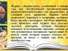 Журнал-юбиляр-95-лет-журналу-Знание-сила_0000003-min