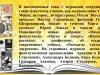 Журнал-юбиляр-95-лет-журналу-Знание-сила_0000004-min