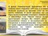 Журнал-юбиляр-95-лет-журналу-Знание-сила_0000005-min