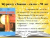 Журнал-юбиляр-95-лет-журналу-Знание-сила_0000006-min