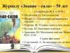 Журнал-юбиляр-95-лет-журналу-Знание-сила_0000007-min