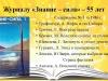 Журнал-юбиляр-95-лет-журналу-Знание-сила_0000008-min