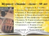 Журнал-юбиляр-95-лет-журналу-Знание-сила_0000009-min