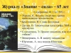 Журнал-юбиляр-95-лет-журналу-Знание-сила_0000010-min