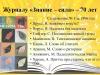 Журнал-юбиляр-95-лет-журналу-Знание-сила_0000011-min