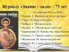 Журнал-юбиляр-95-лет-журналу-Знание-сила_0000012-min