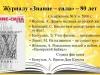 Журнал-юбиляр-95-лет-журналу-Знание-сила_0000013-min