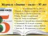 Журнал-юбиляр-95-лет-журналу-Знание-сила_0000014-min