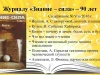 Журнал-юбиляр-95-лет-журналу-Знание-сила_0000015-min