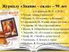 Журнал-юбиляр-95-лет-журналу-Знание-сила_0000016-min