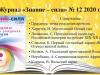 Журнал-юбиляр-95-лет-журналу-Знание-сила_0000017-min