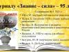 Журнал-юбиляр-95-лет-журналу-Знание-сила_0000018-min