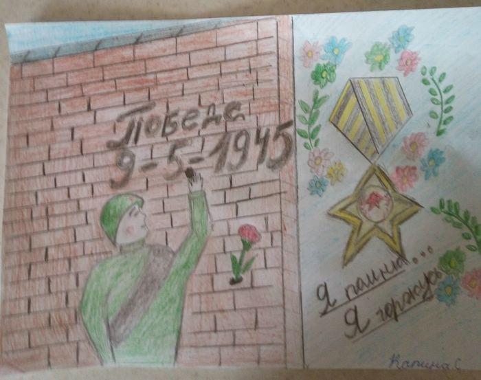 Сороковикова-Карина-9-лет-Я-помню-я-горжусь-Тункинская-СОШ-P