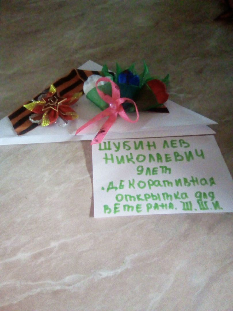 Шубин-Лев-9-лет-Шимки-открытка-P