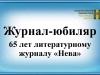 журнал-юбиляр_0000001-min