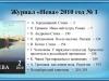 журнал-юбиляр_0000012-min