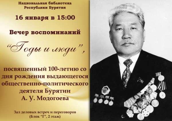 Модогоев афиша