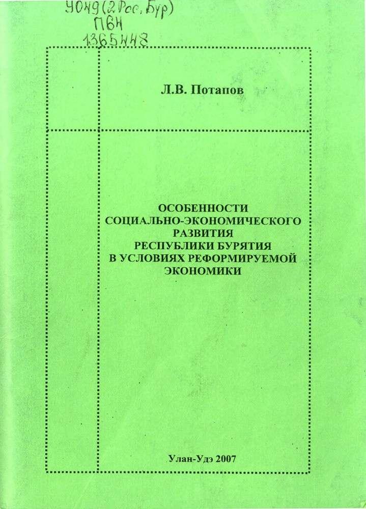 День рождения потапова леонида васильевича фото 71-736