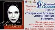На ХХ Книжном салоне в Улан-Удэ представят книгу Вахтанговского театра