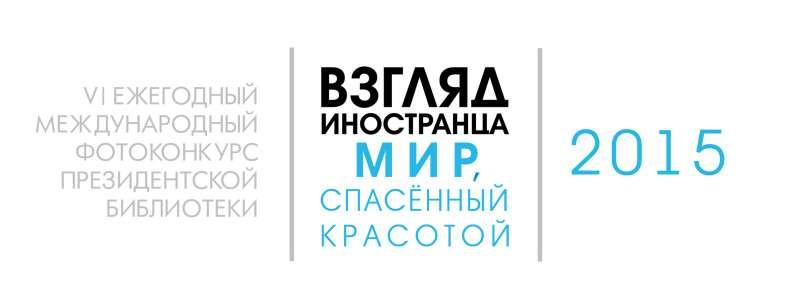 logo_2015_ru