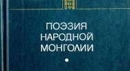поэзия народной монголии