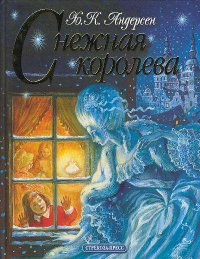 Андерсен Х. К. Снежная королева