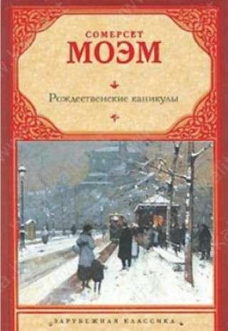 Моэм С. Рождественские каникулы