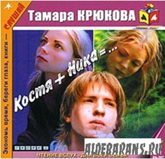 Kryukova