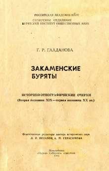 Zakamenskie_buryaty