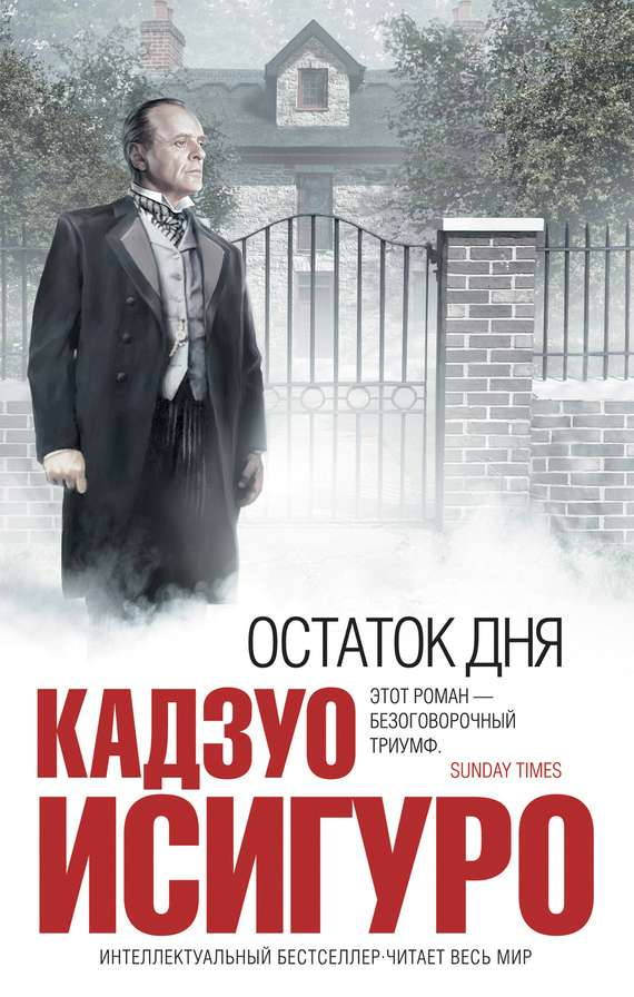 04807695_cover-elektronnaya-kniga-kadzuo-isiguro-ostatok-dnya