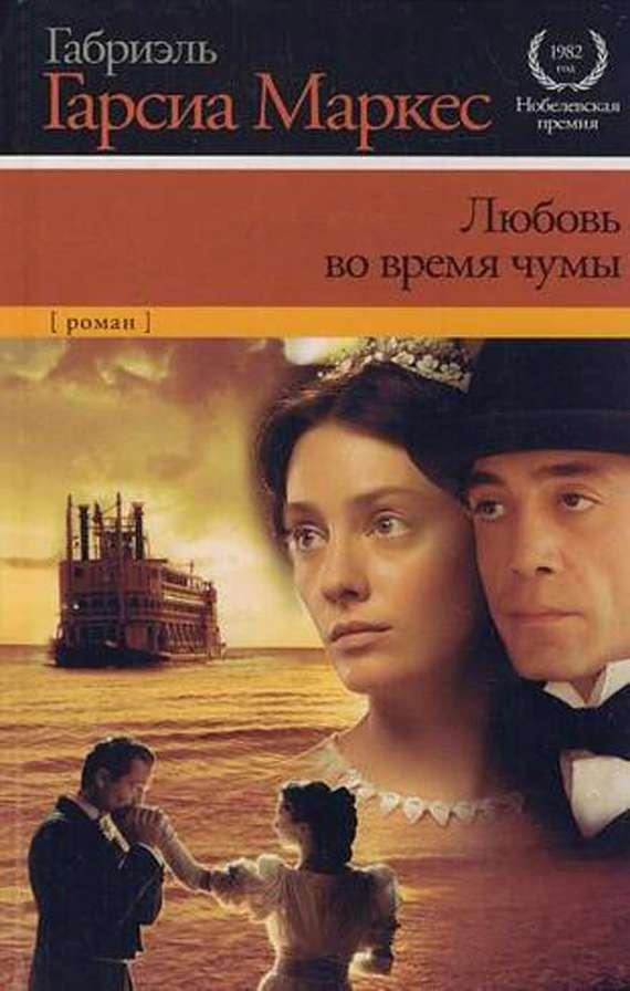 06333266_cover-elektronnaya-kniga-gabriel-markes-lubov-vo-vremya-chumy