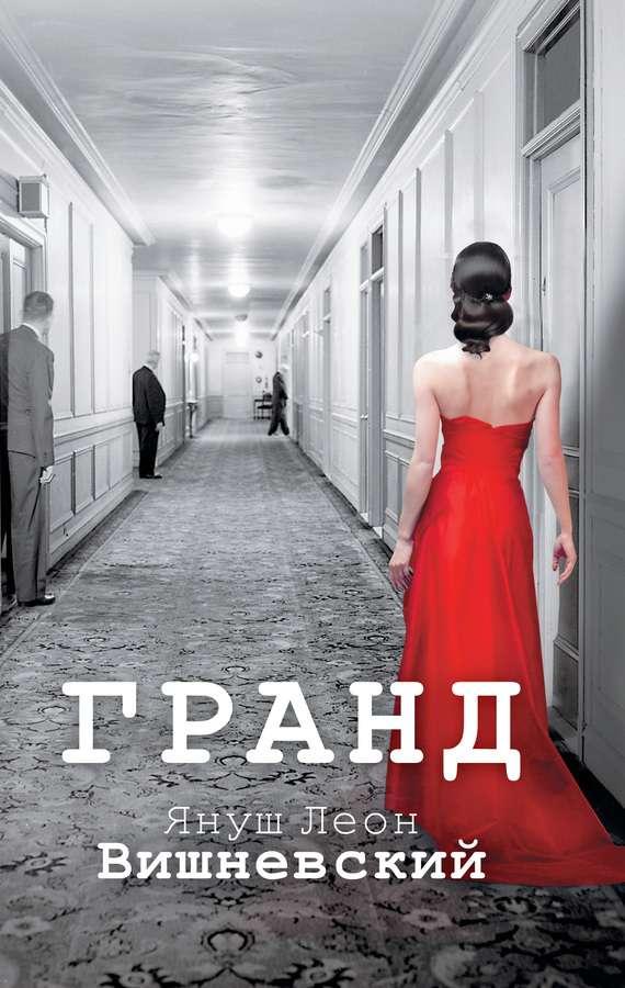 10969205_cover-elektronnaya-kniga-yanush-vishnevskiy-grand-2