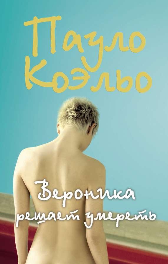 11350550_cover-elektronnaya-kniga-paulo-koelo-veronika-reshaet-umeret