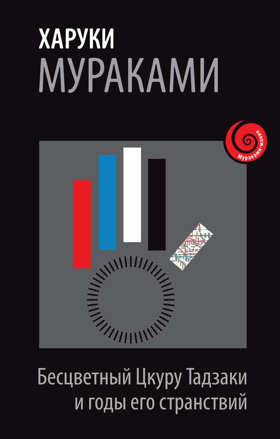 12371958_cover-elektronnaya-kniga-haruki-murakami-bescvetnyy-ckuru-tadzaki-i-gody-ego-stranstviy