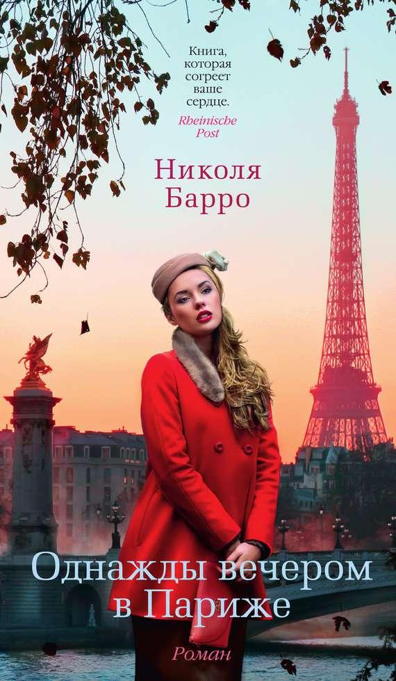 14636682_cover-elektronnaya-kniga-nikolya-barro-odnazhdy-vecherom-v-parizhe-11630159
