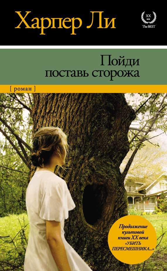 15592584_cover-elektronnaya-kniga-harper-li-poydi-postav-storozha