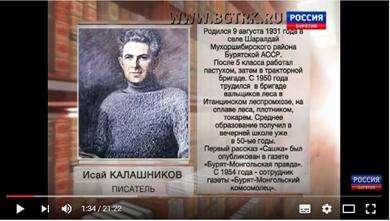 Программа «Литературный перекрёсток». К 85 летию Исая Калашникова